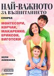 Най-важното за възпитанието според Монтесори, Корчак, Макаренко, Ериксон, Виготски - Нели Аникеева -