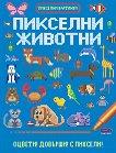 Оцвети! Довърши! С пиксели!: Пикселни животни - детска книга