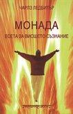 Монада - есета за висшето съзнание - Чарлз Ледбитър -