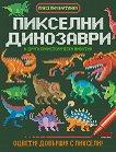 Оцвети! Довърши! С пиксели!: Пикселни динозаври и други праисторически животни - детска книга