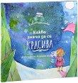 Какво значи да си красива - Катя Антонова -