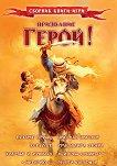 Книга-игра: Призвание Герой! - част 5 - Николай Николов, Красимира Стоева, Лейдрин Суйвър -
