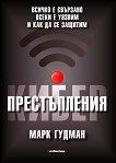 Киберпрестъпления - Марк Гудман -