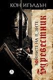 Войните на Розите - книга 1: Буревестник - Кон Игълдън -