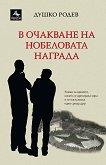 В очакване на Нобеловата награда - Душко Родев -