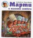 Марти и малките готвачи - Жилбер Делае -