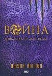 Нокът - книга 2: Война - Джули Кагава -
