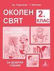 Сборник за самостоятелни работи по околен свят за 2. клас - Хр. Георгиева, Г. Иванова - помагало