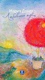 Любовта идва. Стихотворения - Мария Донева - книга