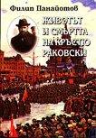 Животът и смъртта на Кръстю Раковски - Проф. д-р Филип Панайотов -