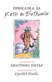 Приказка за Кити в ботушки - Биатрикс Потър -