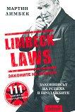 Законите на Лимбек - Мартин Лимбек -