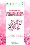 Икигай: Тайните на Япония за дълъг и щастлив живот - Ектор Гарсия, Франсеск Миралес - книга