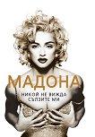 Мадона : Никой не вижда сълзите ми - София Бенуа -