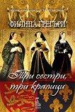 Три сестри, три кралици - Филипа Грегъри -