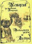 История за Малката вещица, Драконовото зайче и Асо купа - Диана Димитрова -