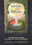 Корени и корони: Перуанската поезия от Гонсалес Прада до Вайехо -