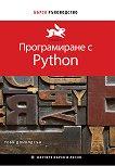 Бързо ръководство: Програмиране с Python - книга