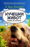 Кучешки живот - У. Брус Камерън -