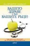 Вашето здраве е във вашите ръце - д-р Фредерик Салдман -