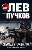 Смъртта на терминатора - Лев Пучков - книга