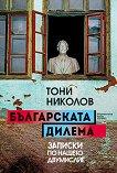 Българската дилема. Записки по нашето двумислие - Тони Николов -