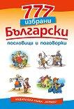 777 избрани български пословици и поговорки -