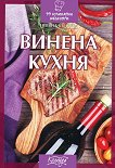 Винена кухня - Невяна Кънчева -