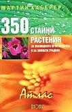 350 стайни растения за жилищното пространство и за зимната градина - атлас - Мартин Хаберер -