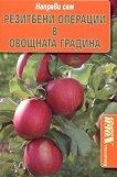 Направи сам: Резитбени операции в овощната градина - книга