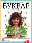 Буквар за 1. клас - Татяна Борисова, Николина Димитрова, Събка Бенчева -