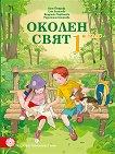 Околен свят за 1. клас - Ваня Петрова, Елка Янакиева, Йорданка Първанова, Радостина Стоянова -