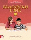 Български език за 5. клас - помагало