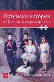 Истински истории от Третото българско царство - Цветана Кьосева -