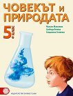 Човекът и природата за 5. клас - учебник