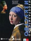 Изобразително изкуство за 5. клас - Драган Немцов, Петя Иванова, Чавдар Попов, Десислава Кралева -