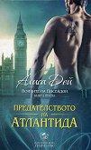 Воините на Посейдон - книга 6: Предателството на Атлантида - Алиса Дей -