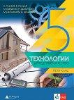 Технологии и предприемачество за 5. клас - учебник