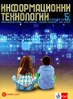 Информационни технологии за 5. клас + CD - книга за учителя