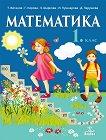 Математика за 1. клас - учебник