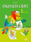 Околен свят за 1. клас - Илиана Мирчева -