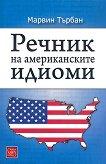Речник на американските идиоми - Марвин Търбан -