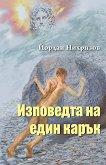 Изповедта на един карък - Йордан Нихризов -