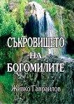 Съкровището на Богомилите - Живко Гавраилов -