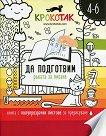Крокотак - 4 - 6 години : Да подготвим ръката за писане - учебна тетрадка