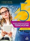 Информационни технологии за 5. клас + CD - Владимир Петров, Зорница Дженкова, Кремена Пенчева, Иванка Зангочева-Бакалова -