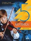 Музика за 5. клас - Янна Рускова, Стефан Русков, Магдалена Лобутова, Юлиана Близнакова -