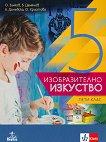 Изобразително изкуство за 5. клас - Огнян Занков, Бисер Дамянов, Бойка Доневска, Олга Христова -