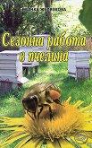 Сезонна работа в пчелина - Иванка Желязкова - книга
