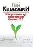 Изкуството да стартираш бизнес 2.0 - Гай Кавазаки - книга
